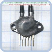Датчик давления MPX 5700 DP МРК