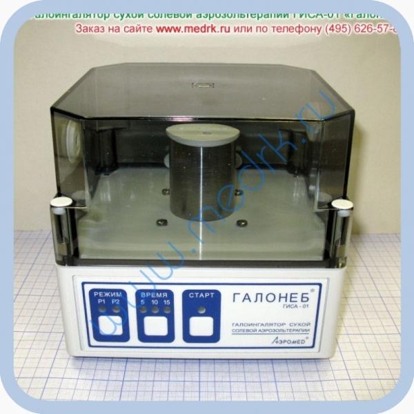 Галоингалятор Галонеб ГИСА-01 для сухой аэрозольтерапии  Вид 1