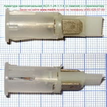 Арматура светосигнальная АСЛ-1-24-1-1-4 к стерилизатору