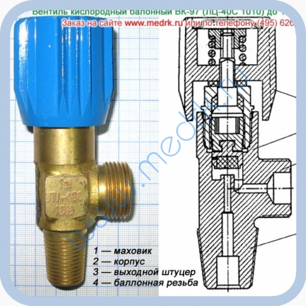 Вентиль кислородный баллонный ВК-97  Вид 1