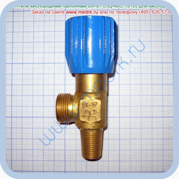 Вентиль кислородный баллонный ВК-97  Вид 2