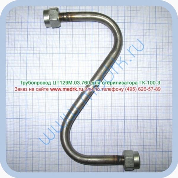 Трубопровод ЦТ129М.03.760 для стерилизатора ГК-100-3  Вид 1