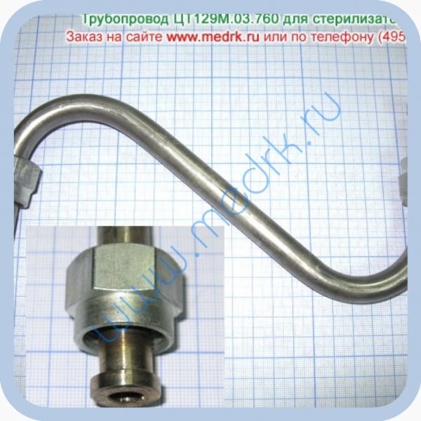 Трубопровод ЦТ129М.03.760 для стерилизатора ГК-100-3  Вид 2