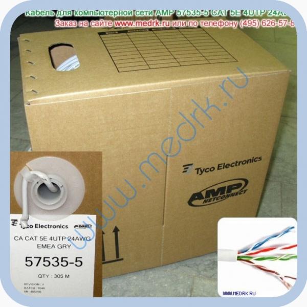Кабель для компьютерной сети AMP 57535-5  Вид 1