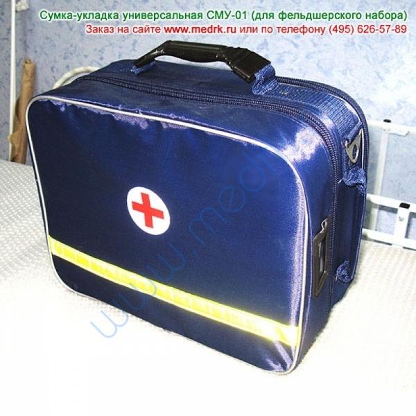 Сумка-укладка медицинская универсальная СМУ-01