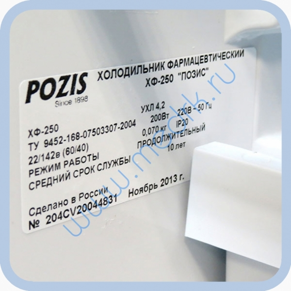 Холодильник фармацевтический ХФ-250-2 ПОЗИС  Вид 14