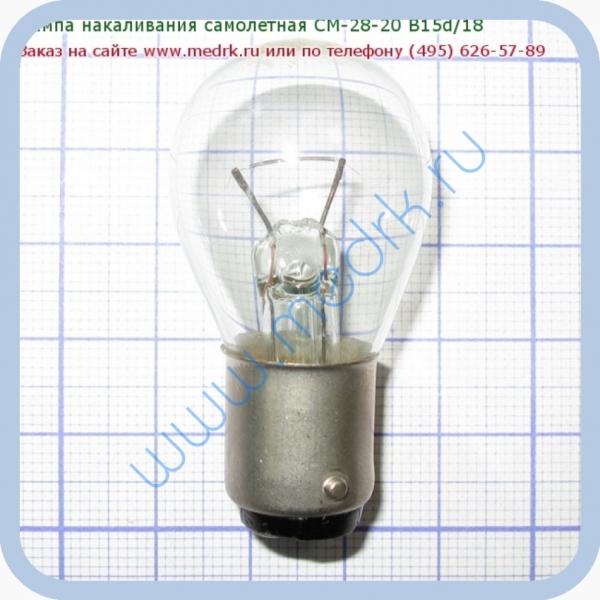 Лампа накаливания самолетная СМ 28-20 B15d/18  Вид 1