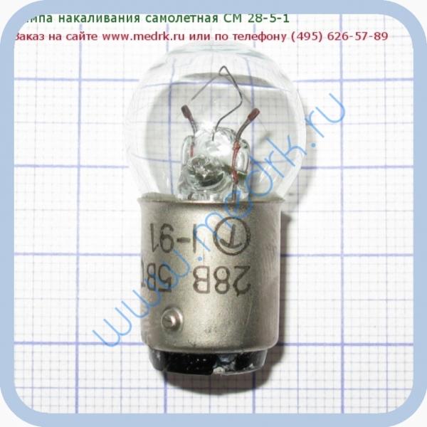 Лампа накаливания самолетная СМ 28-5-1  Вид 1