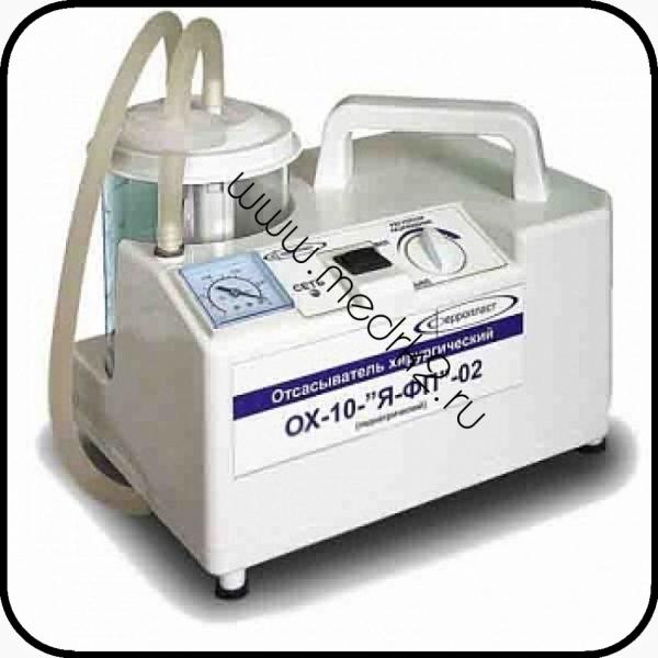 Отсасыватель хирургический ОХ-10-