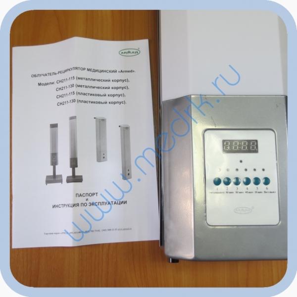 Облучатель-рециркулятор СH211-115 2х15 (металлический корпус) Armed