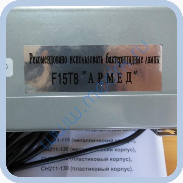 Облучатель-рециркулятор СH211-115 2х15 (металлический корпус) Armed  Вид 2