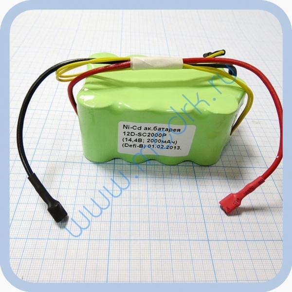 Батарея аккумуляторная 12D-SC2000P Ni-Cd для Defi-B  Вид 1