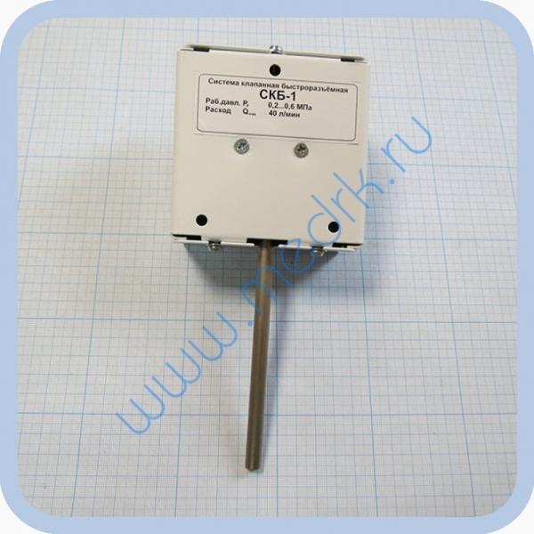Система клапанная быстроразъемная СКБ-1 (углекислота) стандарт DIN  Вид 4