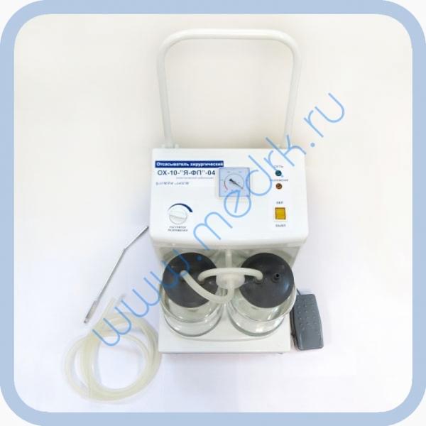 Отсасыватель хирургический ОХ-10- Я-ФП-04  Вид 2