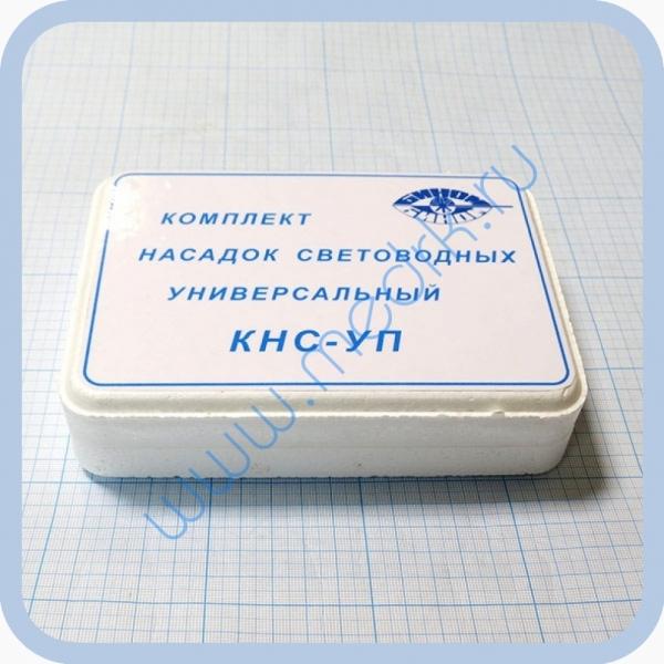 Комплект световодных насадок КНС-УП-3