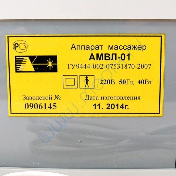 АМВЛ-01 Яровит с управлением с ПК  Вид 18