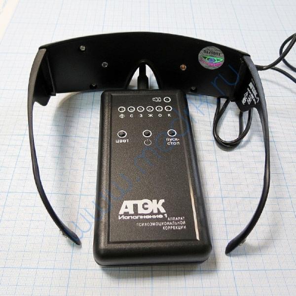 Аппарат АПЭК-1 (очки излучения)  Вид 5