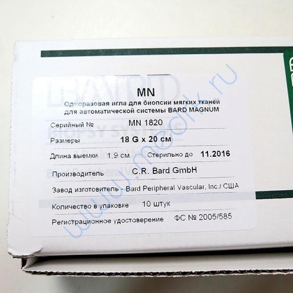 Игла к биопсийной системе BARD MAGNUM  Вид 1