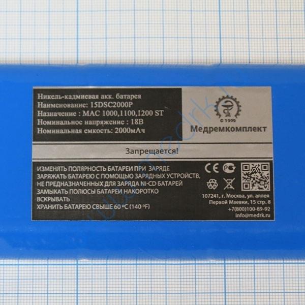 Батарея аккумуляторная 15D-SC2000Р (МРК)  Вид 3