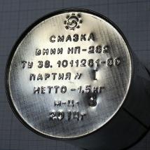 Смазка ВНИИНП-282, кислородоустойчивая 1,5 кг