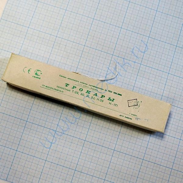 Троакары полостные Н-171 (комплект)