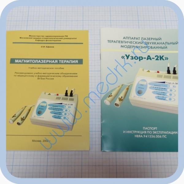 терапии АЛТ Узор-А-2К с