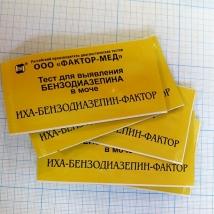Тест-полоски на определение наркотиков (бензодиазепин)