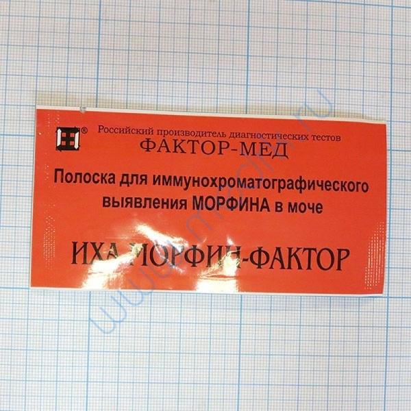 Тест-полоски на определение наркотиков (морфин)  Вид 2