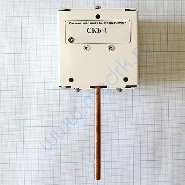 Система клапанная быстроразъемная СКБ-1 (вакуум)  Вид 5