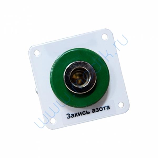 Система клапанная быстроразъемная врезная СКБ-2 (закись азота) Камоцци  Вид 1