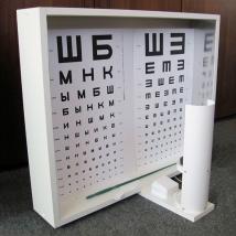 Осветитель таблиц ОТИЗ-40-01 (Аппарат Рота)