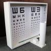 Аппарат Ротта (осветитель таблиц ОТИЗ-40-01)