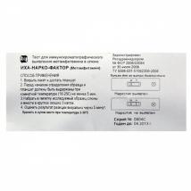 Тест «ИХА-НАРКО-фактор (Метамфетамин)»