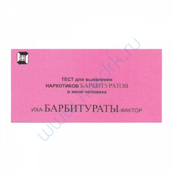 Тест-полоска на наркотики ИХА-Барбитурат-Фактор  Вид 1