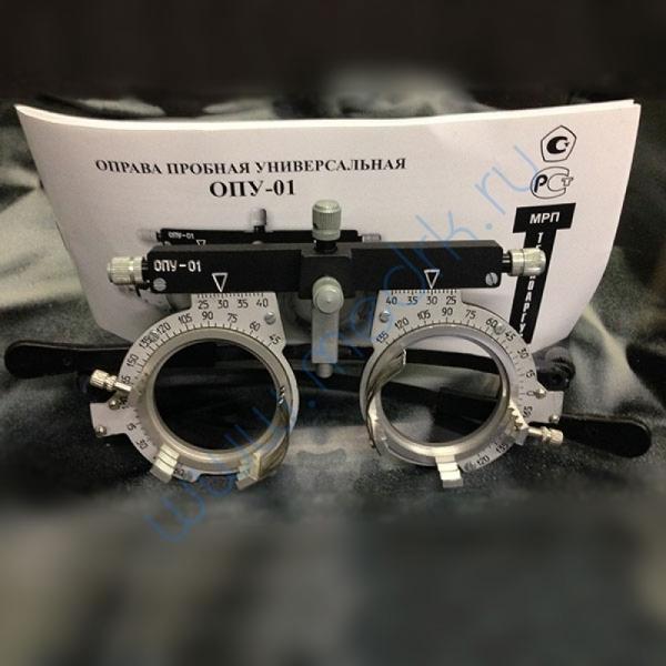 Оправа пробная универсальная ОПУ-01 (исп. 2)  Вид 1