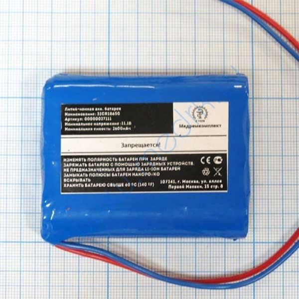 Батарея аккумуляторная 3ICR18650 для Bionet BM3, BM3 plus (МРК)  Вид 2