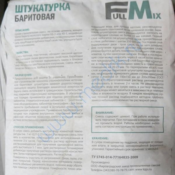 Штукатурка баритовая рентгенозащитная FullMiX   Вид 12