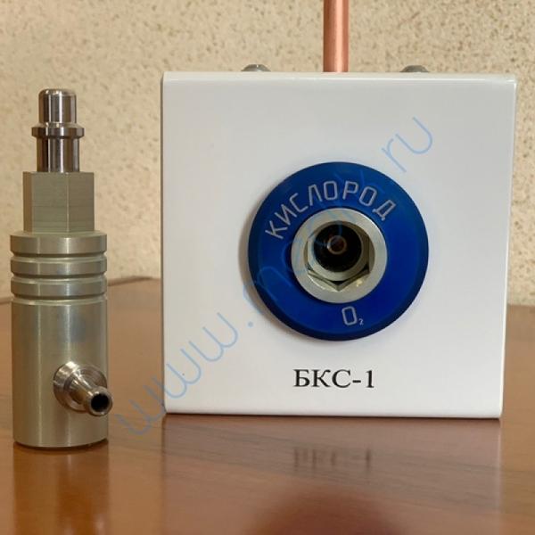 Система быстроразъемная клапанная БКС-1 (кислород)  Вид 1